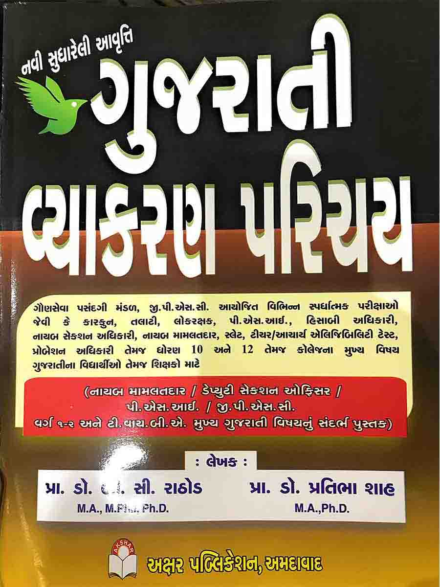 Gujarati Books Pdf File
