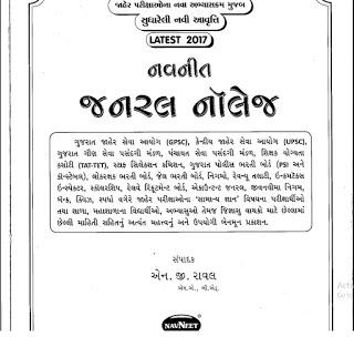 General book navneet pdf knowledge